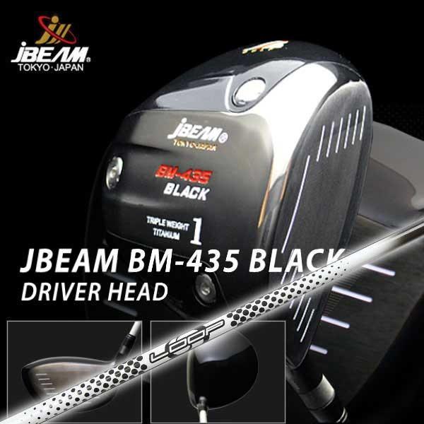 特注カスタムクラブ J-BEAM BM-435ブラック ドライバー シンカグラファイト LOOPプロトタイプHDシャフト