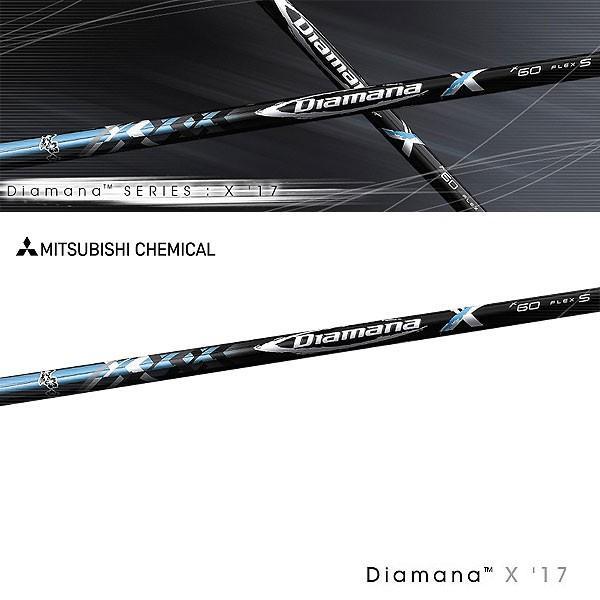 送料無料 三菱ケミカル ディアマナ X'17 シャフト Diamana X'17