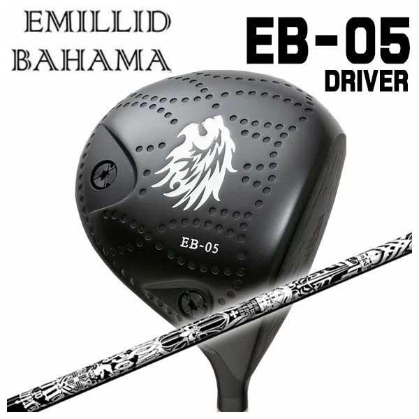 (特注カスタムクラブ) エミリッドバハマ EB-05 ドライバー クライムオブエンジェル ブラックエンジェル(黒 ANGEL) シャフト
