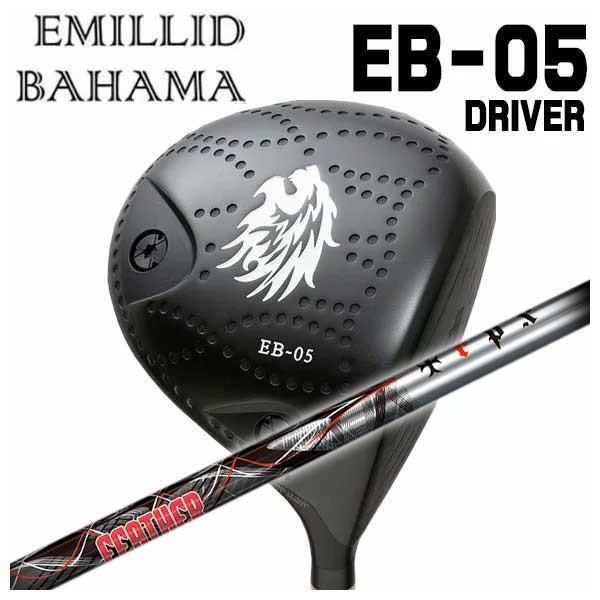 (特注カスタムクラブ) エミリッドバハマ EB-05 ドライバー TRPX(ティーアールピーエックス) Feather(フェザー) シャフト