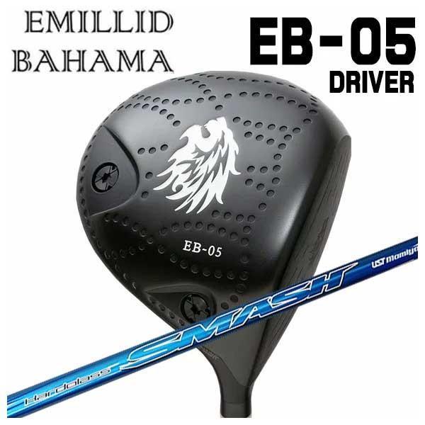 (特注カスタムクラブ) エミリッドバハマ EB-05 ドライバー USTマミヤ ハドラススマッシュ シャフト