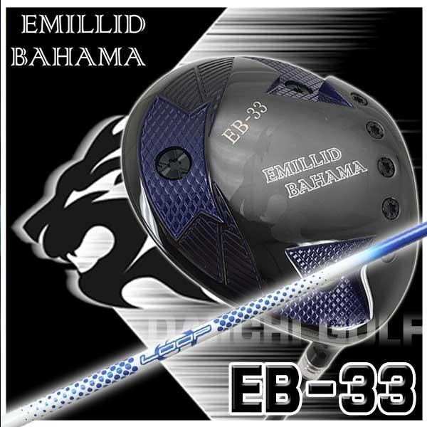 (特注カスタムクラブ) エミリッドバハマ EB-33 ドライバー シンカグラファイト LOOPプロトタイプBWシャフト