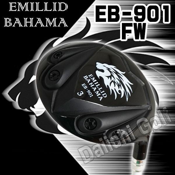 特注カスタムクラブ エミリッドバハマ EB-901フェアウェイウッド 三菱ケミカル ディアマナサンプFwシャフト