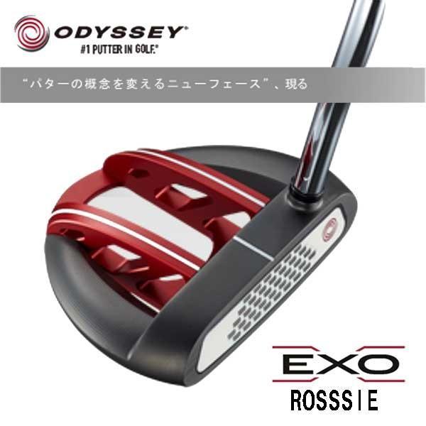 オデッセイ エクソー EXO ロッシー ROSSIE