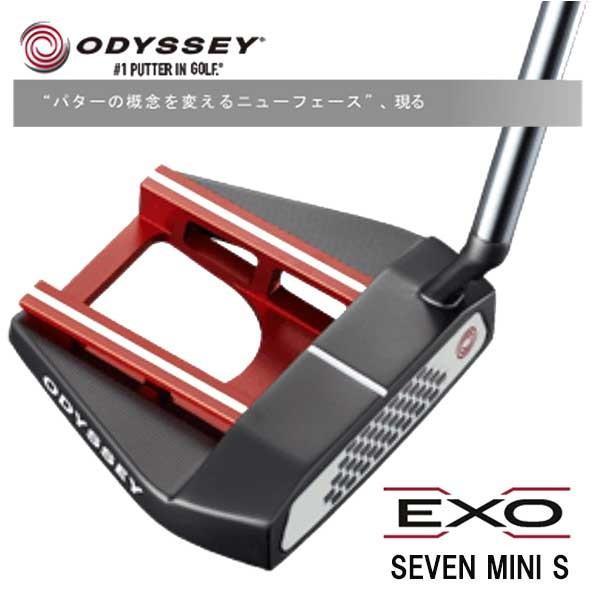 オデッセイ エクソー EXO セブン ミニ S SEVEN MINI S