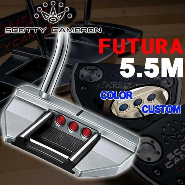 スコッティキャメロン フューチュラ5.5M パター FUTURA 5.5M 日本正規品