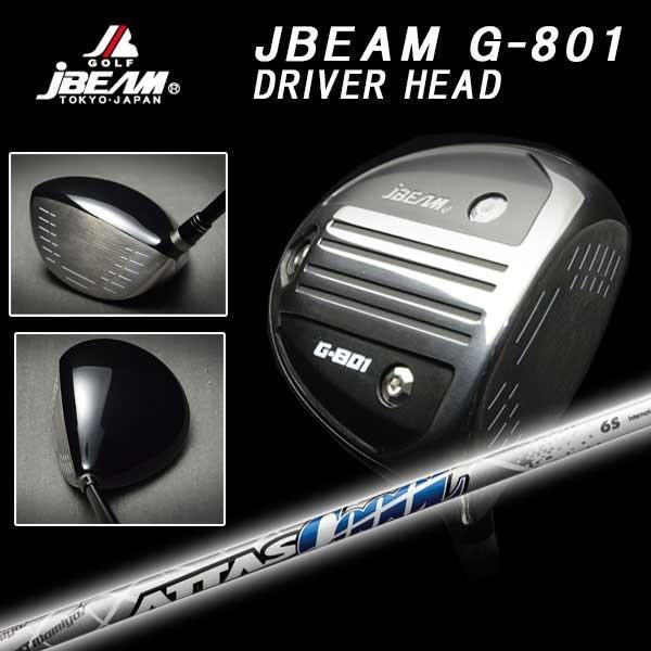 (特注カスタムクラブ) JBEAM Jビーム G-801 ドライバー マミヤOP アッタスクール シャフト