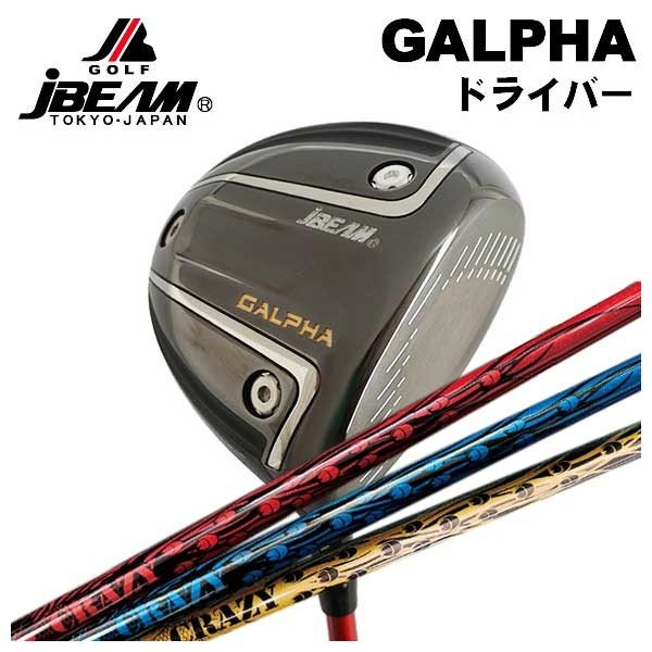 (特注カスタムクラブ) JBEAM GALPHA ジーアルファ ドライバー クレイジー CRAZY-8 シャフト