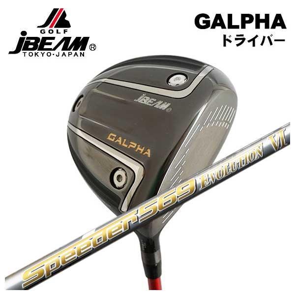 (特注カスタムクラブ) JBEAM(ジェイビーム) GALPHAドライバー 藤倉 フジクラ スピーダーエボリューション6 シャフト