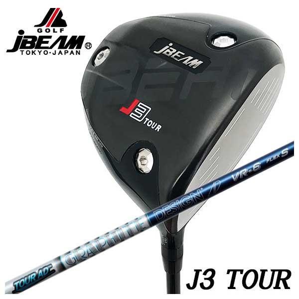 (特注カスタムクラブ) JBEAM(ジェイビーム) J3 TOUR ドライバー グラファイトデザイン ツアーAD VR シャフト