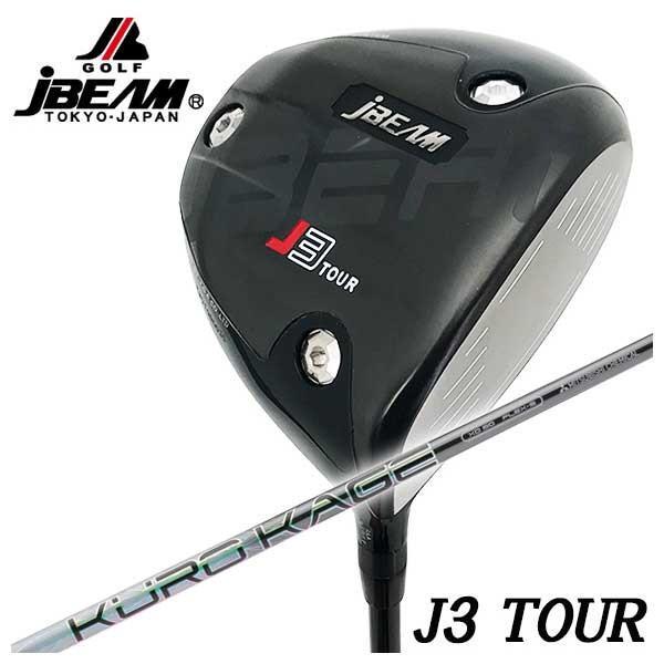 (特注カスタムクラブ) JBEAM(ジェイビーム) J3 TOUR ドライバー 三菱ケミカル クロカゲXD シャフト