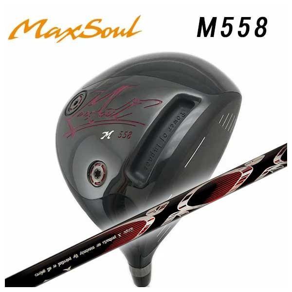 (特注カスタムクラブ) マックスソウル MaxSoul M558 ドライバー TRPX(ティーアールピーエックス) X-LINE(エックスライン) シャフト