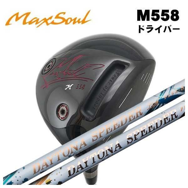 (特注カスタムクラブ) マックスソウル MaxSoul M558 ドライバー フジクラ ジュエルライン デイトナスピーダーシャフト