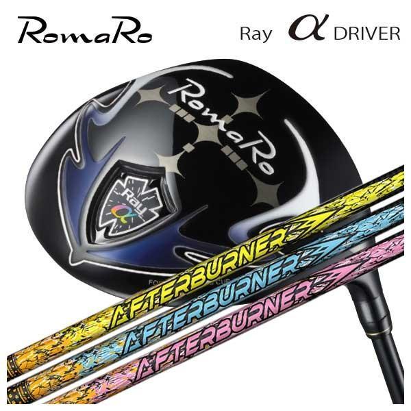 (特注カスタムクラブ) ロマロ Romaro Ray アルファ ドライバー TRPX(ティーアールピーエックス) アフターバーナー AFTERBURNERシャフト