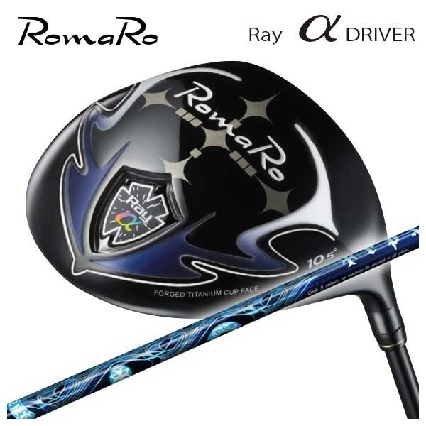 (特注カスタムクラブ) ロマロ Romaro Ray アルファ ドライバー TRPX(ティーアールピーエックス) Aura(アウラ) シャフト