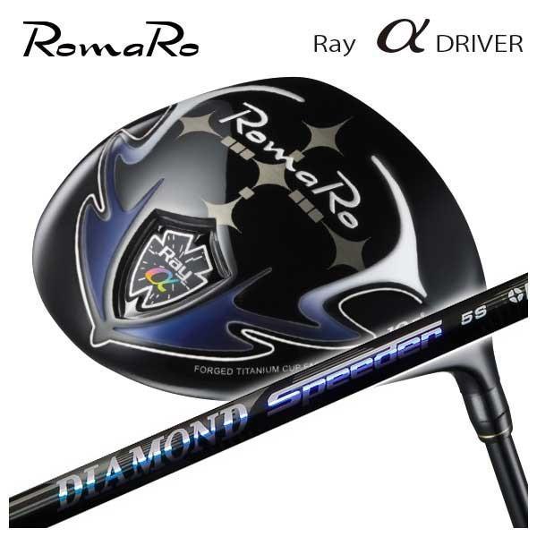 独特の素材 (特注カスタムクラブ) Romaro ロマロ Romaro Ray アルファ ドライバー フジクラ ジュエルライン ダイヤモンド アルファ Ray スピーダーシャフト, フクシマチョウ:0bd74aa9 --- airmodconsu.dominiotemporario.com