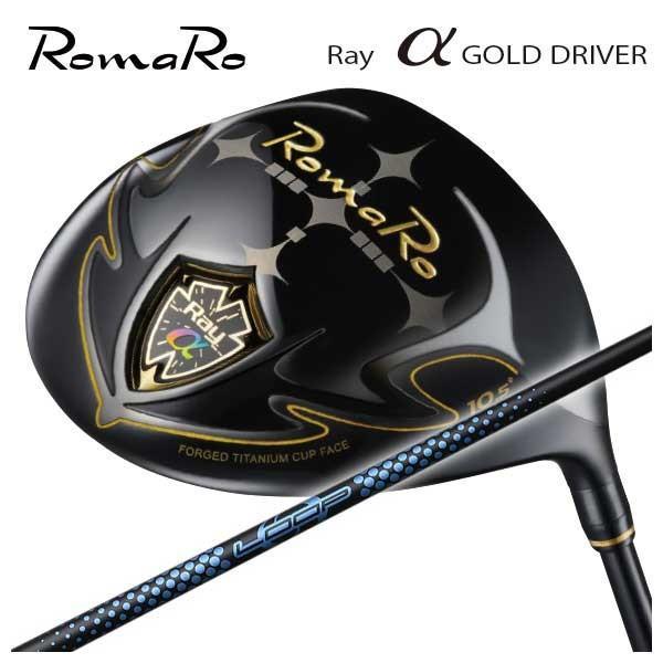 (特注カスタムクラブ) ロマロ Romaro 高反発モデル Ray アルファ ゴールド ドライバー シンカグラファイト LOOPプロトタイプ JJシャフト