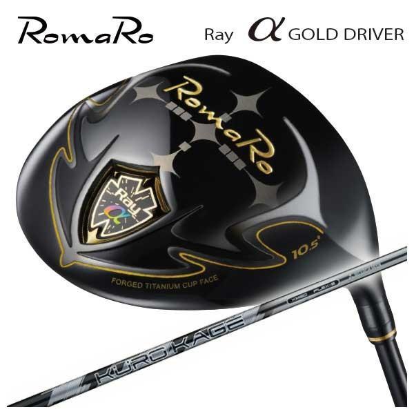 (特注カスタムクラブ) ロマロ Romaro 高反発モデル Ray アルファ ゴールド ドライバー 三菱ケミカル クロカゲXM シャフト