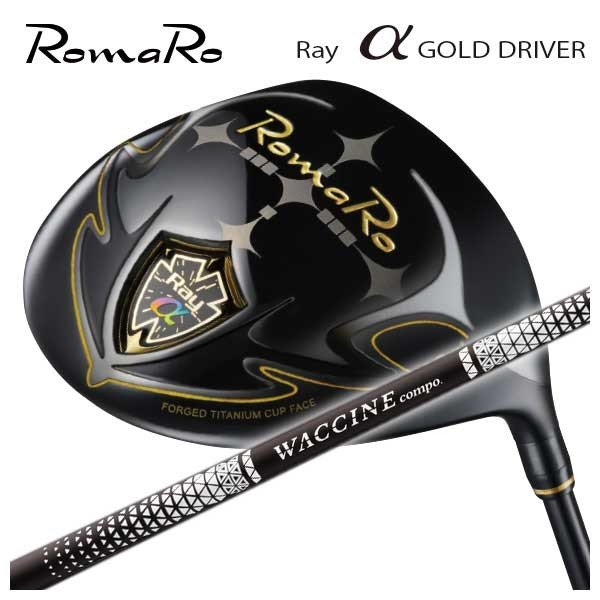 (特注カスタムクラブ) ロマロ Romaro 高反発モデル Ray アルファ ゴールド ドライバー グラビティ ワクチンコンポ GR450Vシャフト