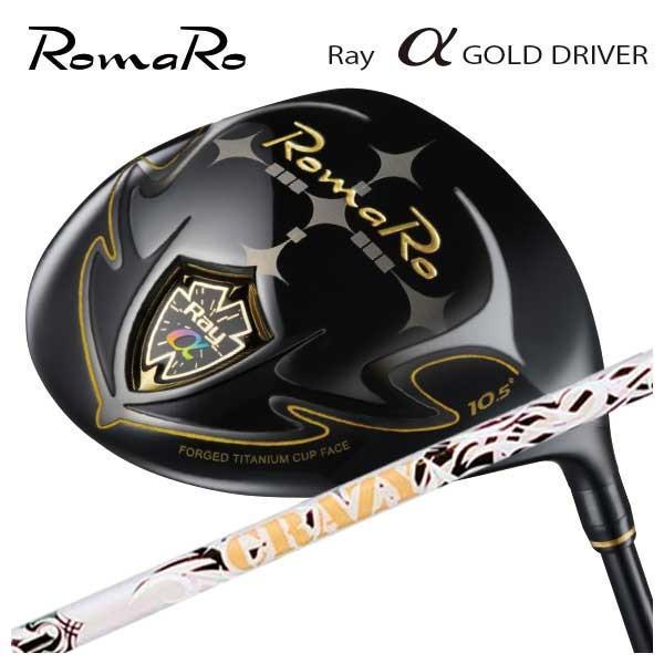 (特注カスタムクラブ) ロマロ Romaro 高反発モデル Ray アルファ ゴールド ドライバー クレイジー(CRAZY) エール(Aile)シャフト
