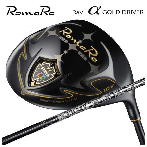 (特注カスタムクラブ) ロマロ Romaro 高反発モデル Ray アルファ ゴールド ドライバー クレイジー(CRAZY) CRAZY-9DIAシャフト