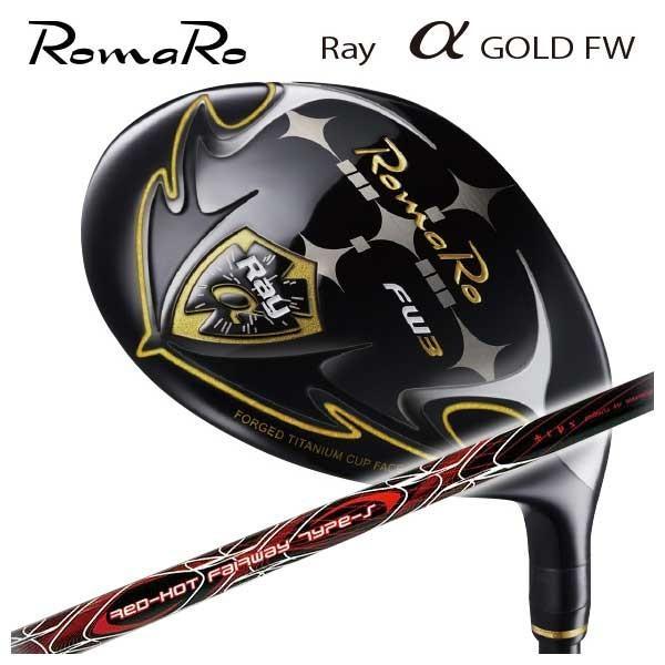 (特注カスタムクラブ) ロマロ Romaro 高反発モデル Ray アルファ ゴールド フェアウェイウッド TRPX レッドホットFW タイプ-S シャフト