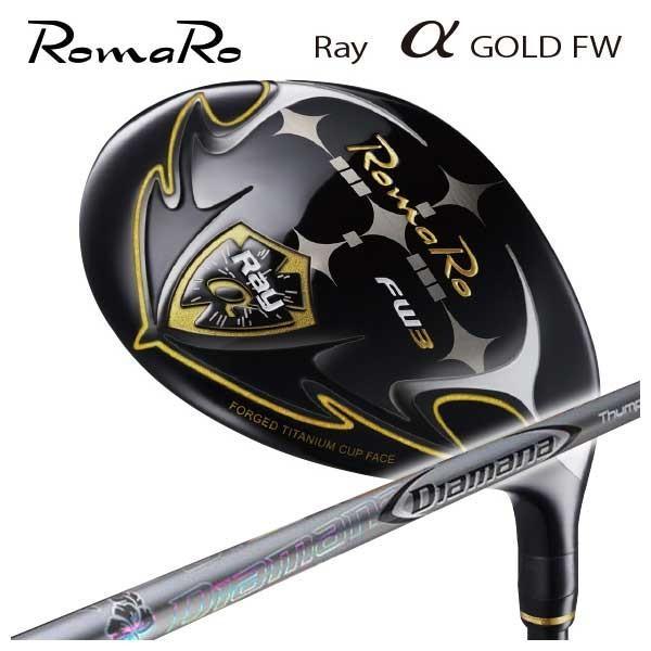 (特注カスタムクラブ) ロマロ Romaro 高反発モデル Ray アルファ ゴールド フェアウェイウッド 三菱ケミカル ディアマナサンプFW シャフト