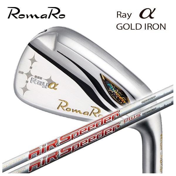 素晴らしい品質 (特注カスタムクラブ) ロマロ Ray Romaro 高反発モデル 高反発モデル Ray アルファ ゴールド アイアン フジクラ アイアン 藤倉 エアースピーダー シャフト, TTF こぞのえスポーツ:7d871461 --- airmodconsu.dominiotemporario.com