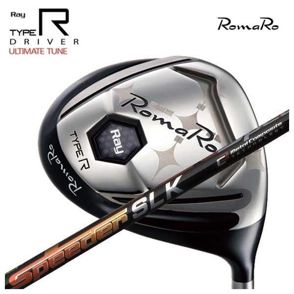 (特注カスタムクラブ) ロマロ Romaro Ray タイプR アルティメット チューン ドライバー フジクラ スピーダーSLK シャフト