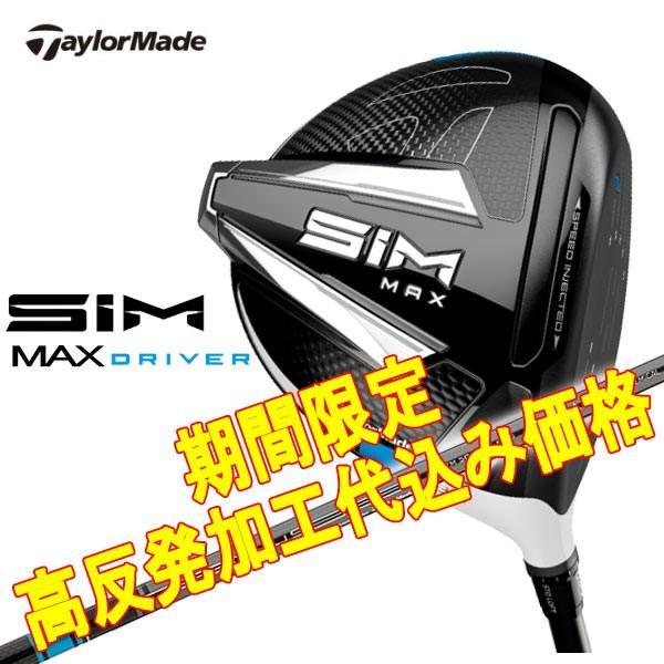 (期間限定・高反発セット) テーラーメイド Taylormade SIM MAX シム マックス ドライバー TENSEI BLUE TM50 純正カーボンシャフト テンセイブルー 日本正規品|daiichigolf