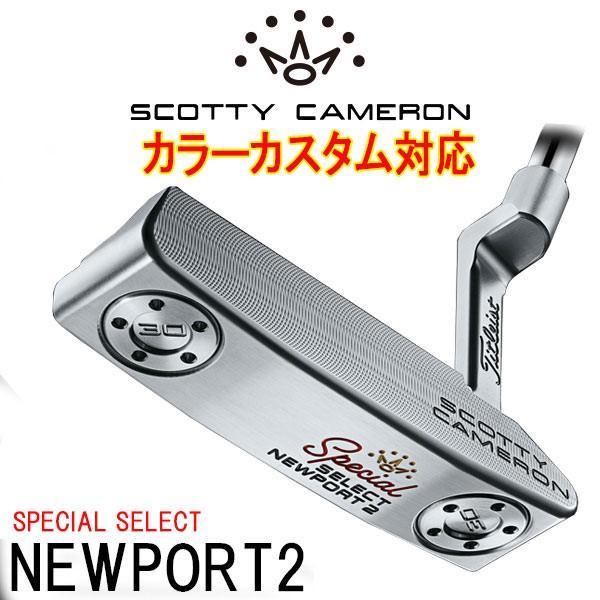 スコッティキャメロン スペシャルセレクト ニューポート2 パター SPECIAL SELECT NEWPORT NPT2 2020 日本正規品|daiichigolf