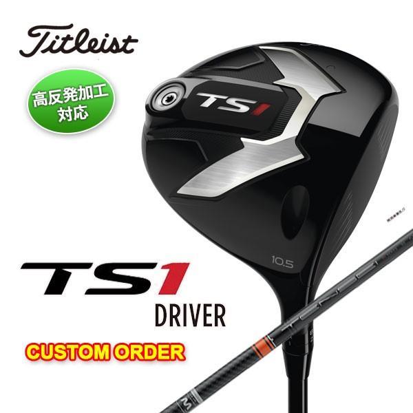 タイトリスト TS1ドライバー 三菱ケミカル テンセイ(TENSEI)CK Pro オレンジシャフト (高反発加工対応・ガラスコーティング対応)