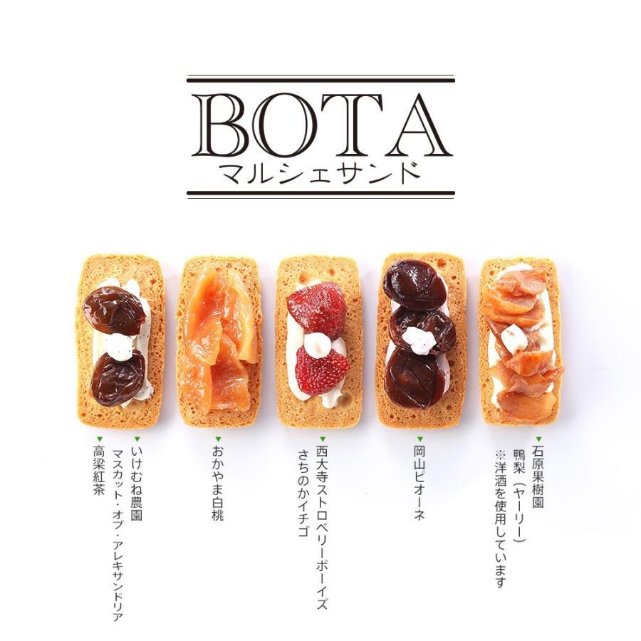 サブレサンドBOTAマルシェサンド(5種詰め合わせ) daiki-foods 02