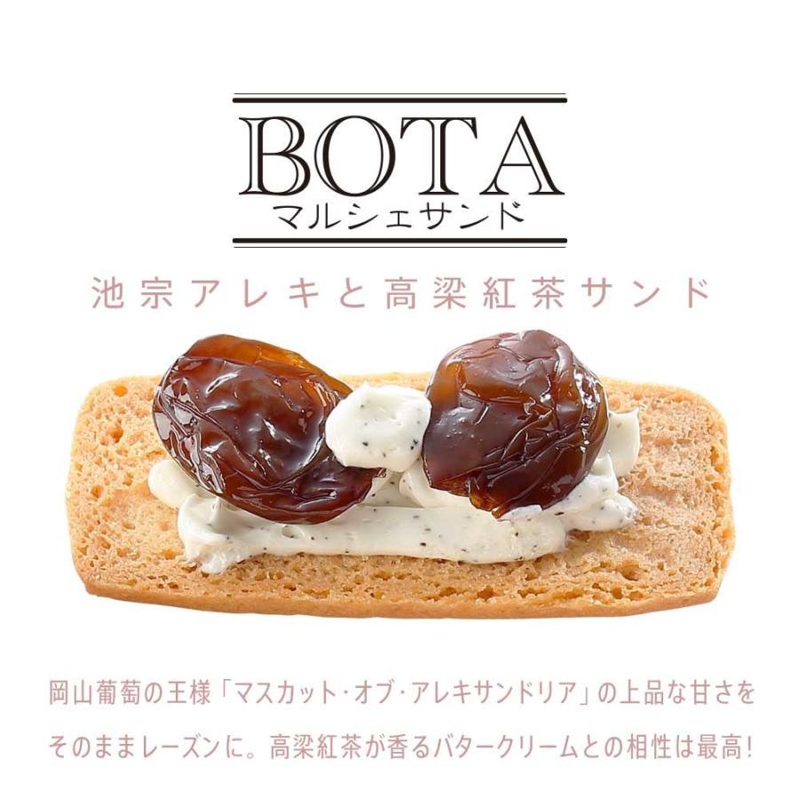 サブレサンドBOTA 池宗アレキと高梁紅茶サンド(5個入り) daiki-foods