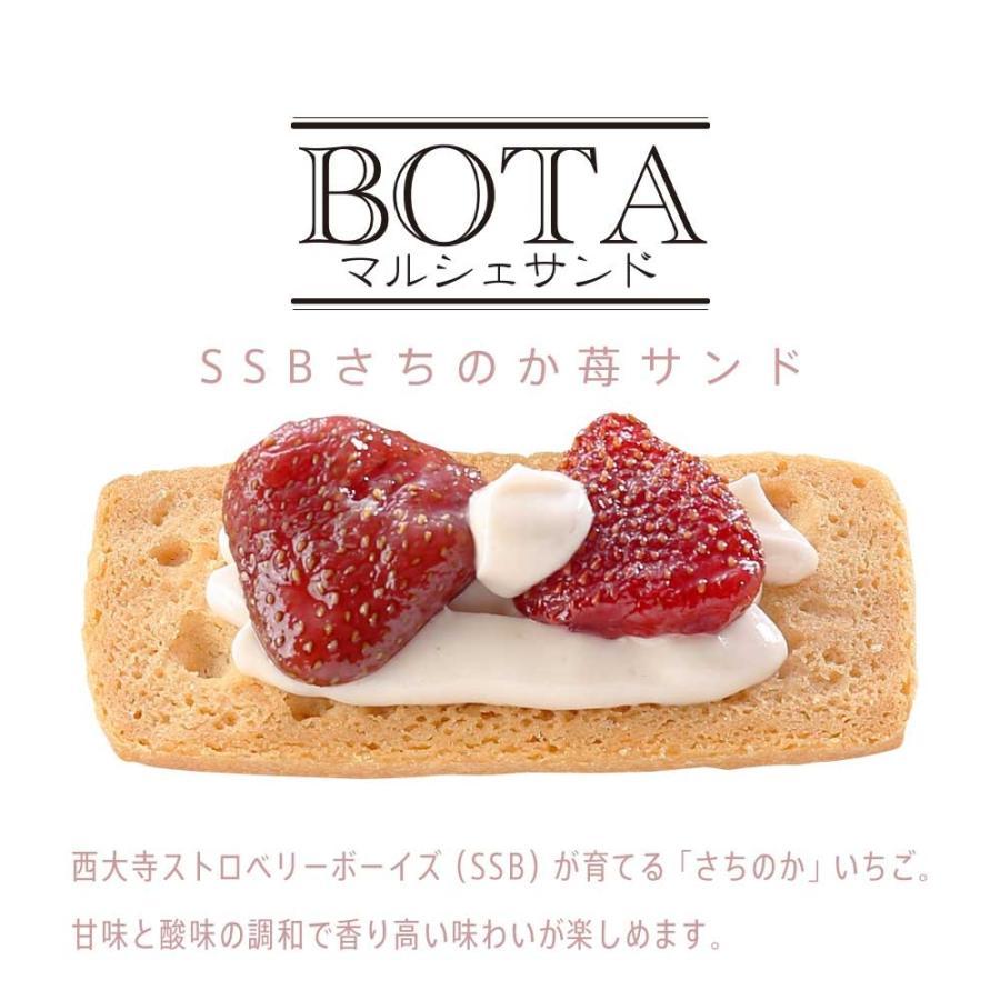 サブレサンドBOTA SSBさちのか苺サンド(5個入り) daiki-foods