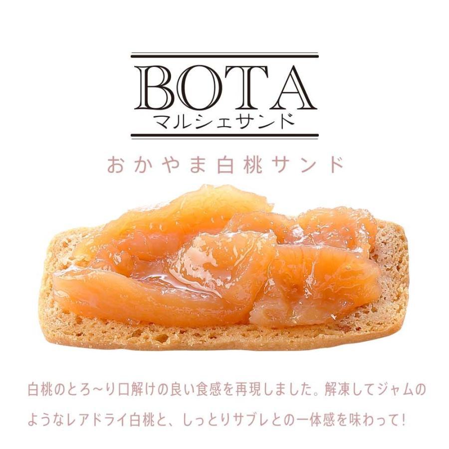 サブレサンドBOTA おかやま白桃サンド(5個入り) daiki-foods