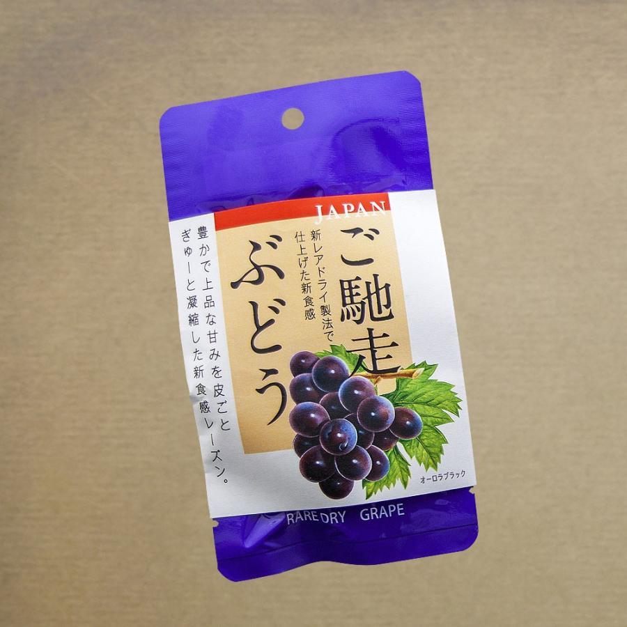 国産ドライフルーツ ご馳走ぶどう オーロラブラック 30g daiki-foods