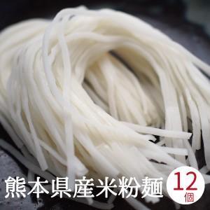米粉麺 グルテンフリー 12個入り 熊本県産 ヒノヒカリ 国産 米粉うどん ...