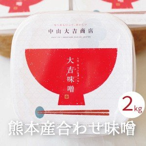 無添加 大吉味噌 500gx4つ入り 合わせ味噌  手作り 熊本県産 味噌 daikichimiso