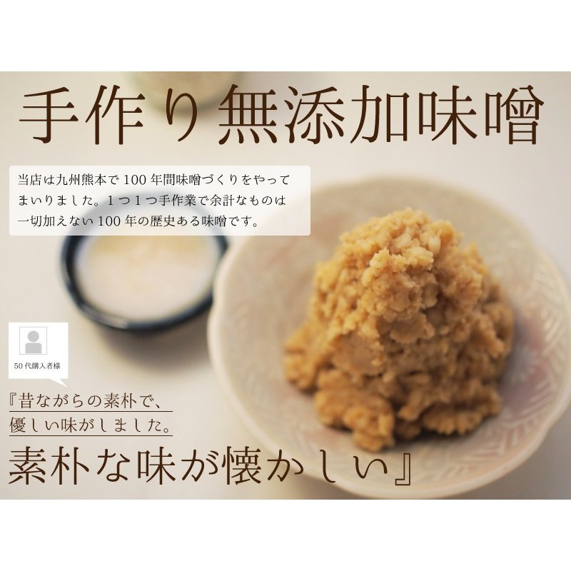 無添加 大吉味噌 500gx4つ入り 合わせ味噌  手作り 熊本県産 味噌 daikichimiso 02