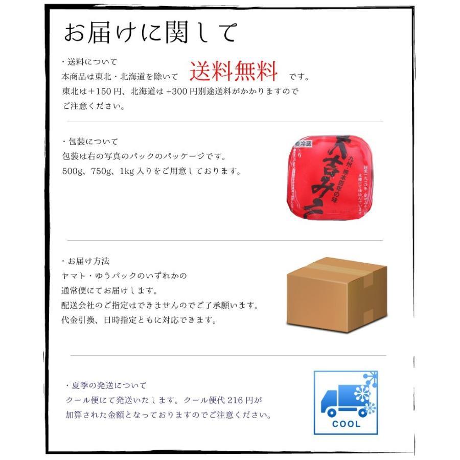 無添加 大吉味噌 500gx4つ入り 合わせ味噌  手作り 熊本県産 味噌 daikichimiso 06