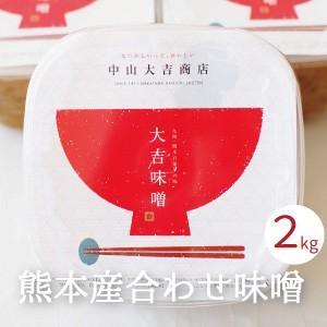 無添加 大吉味噌 1kg x2つ入り 合わせ味噌 手作り 熊本県産 味噌 daikichimiso
