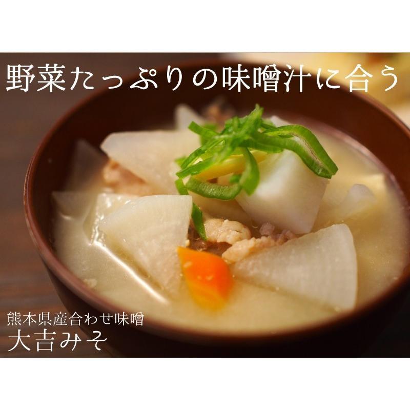 無添加 大吉味噌 1kg x2つ入り 合わせ味噌 手作り 熊本県産 味噌 daikichimiso 03