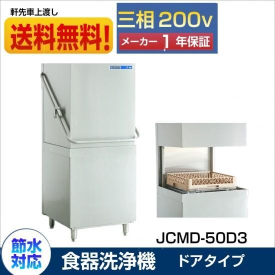【送料無料】JCMD-50D3 新品業務用 JCM食器洗浄機 食器 ドアタイプ 大型 高温洗浄