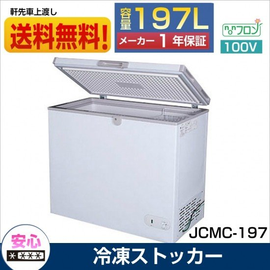 【送料無料】冷凍ストッカー JCMC-197 キャスター付 鍵付 大容量