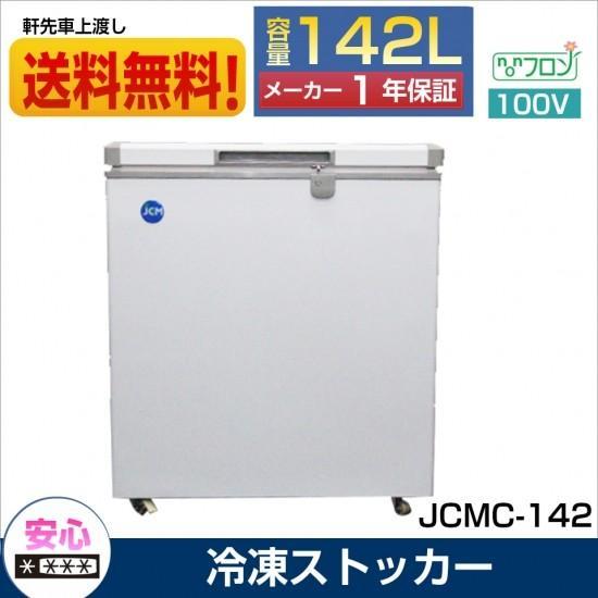 【送料無料】冷凍ストッカー JCMC-142 734×600×840mm キャスター付 鍵付 大容量