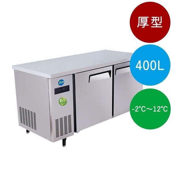 【送料無料】JCMR-1575T-I 業務用 省エネ ヨコ型 コールドテーブル 台下冷蔵庫 厚型 100v仕様