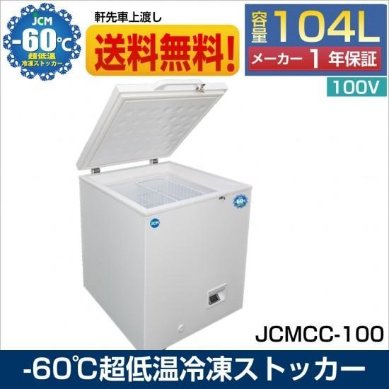 【決算セール中】超低温冷凍ストッカー チェスト フリーザー  -60℃ JCM 業務用冷凍庫 保冷庫  内蓋付 鍵付 小型冷凍庫 JCMCC-100 【送料無料】