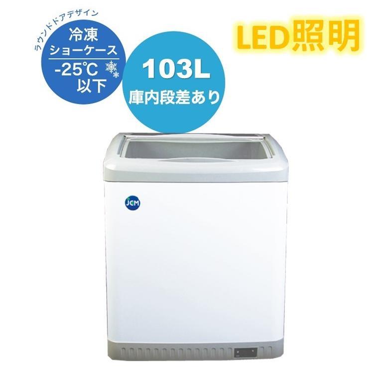 【送料無料】【東京都補助金対象】冷凍ショーケース LED照明付 103L JCMCS-100L 新品 624×705×850mm スライド扉 鍵付 小型