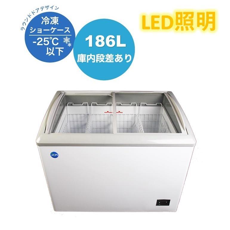 【送料無料】【東京都補助金対象】冷凍ショーケース LED照明付 JCMCS-180L 新品 1002×694×850mm スライド扉 鍵付き 大容量